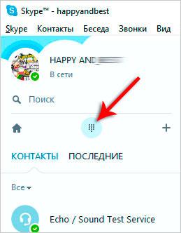 Кнопка набора номера в Skype