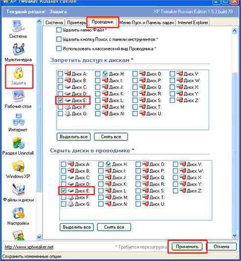 скрыть локальные диски в программе XP Tweaker