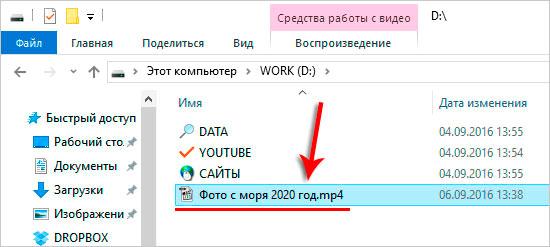 проверка видео