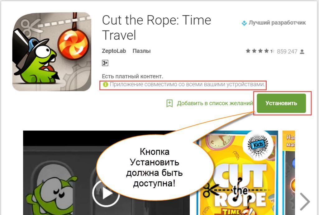 cut the rope в магазине гугл