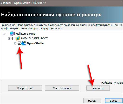 Чистка реестра после удаления программы