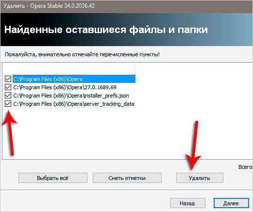 Оставшиеся файлы после удаления программы