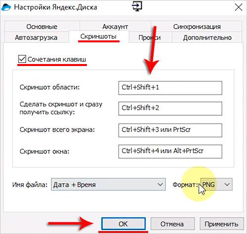 создание скриншотов в яндекс диск