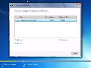 Выбор раздела жесткого диска для установки