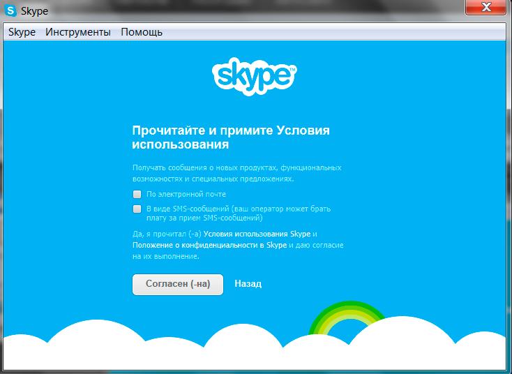 первое окно при настройке скайпа на ноутбуке