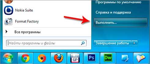 пуск в windows 7, команда выполнить