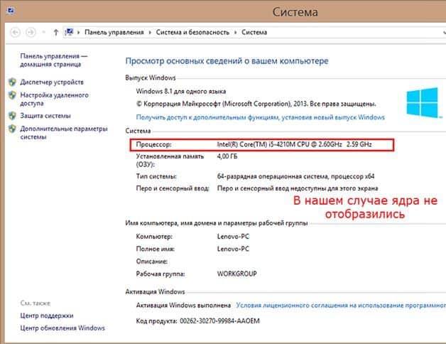 система windows 7