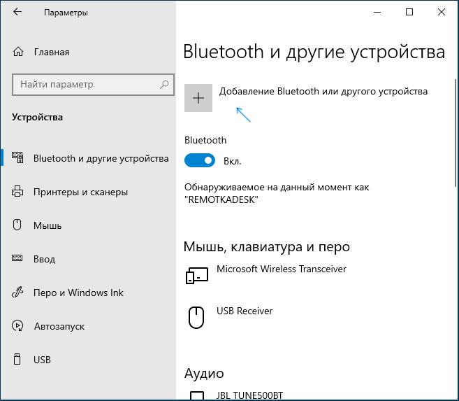 Добавление устройства Bluetooth в параметрах Windows 10