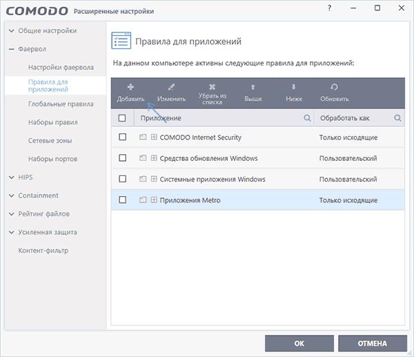 Добавление правила в Comodo Firewall