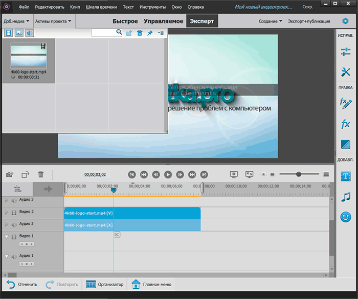 Видеоредактор Adobe Premiere Elements