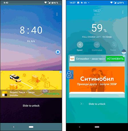 Реклама на экране блокировки Android