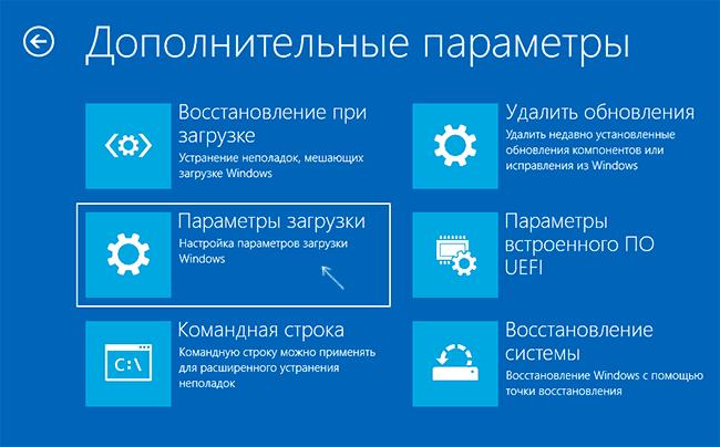 Параметры загрузки в среде восстановления Windows 10