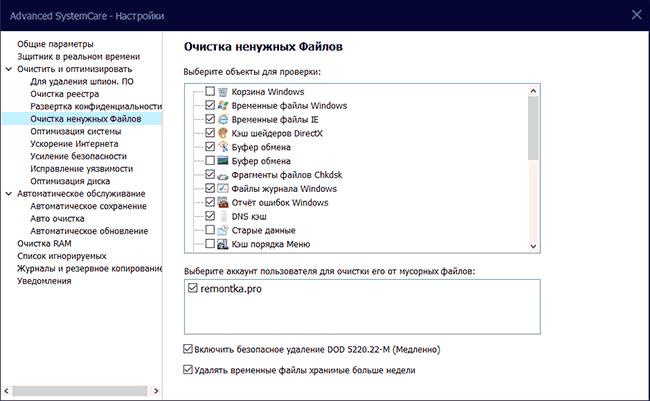 Настройки Advnaced SystemCare