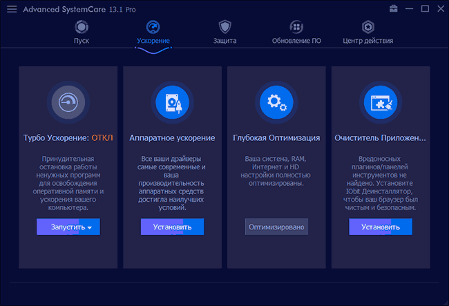 Ускорение Windows в Advanced SystemCare Pro
