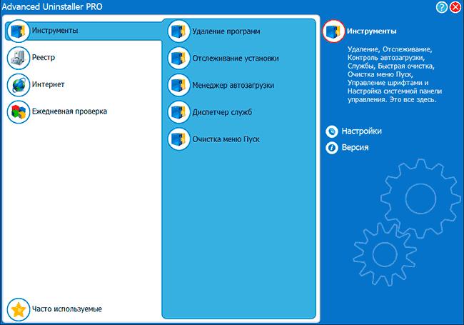 Меню Advanced Uninstaller Pro
