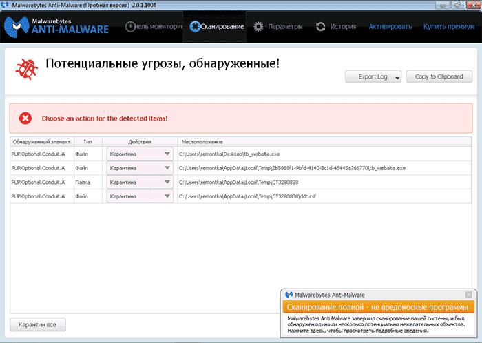 Adware, найденное Malwarebytes Antimalware