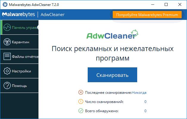 Удаление вредоносных программ в AdwCleaner