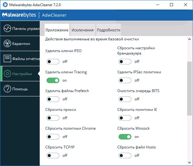 Дополнительные настройки AdwCleaner 7