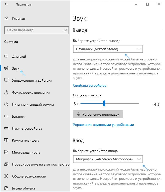 Настройка вывода звука на AirPods в Windows 10