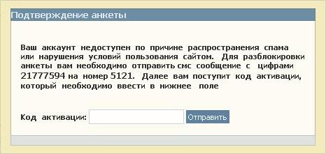 Аккаунт в контакте недосупен, ввести код активации