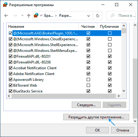 Разрешение доступа к Интернету других программ