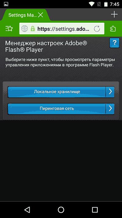 Настройки Flash Player для Android