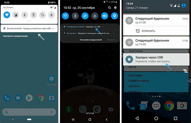 Подключенный Android телефон только заряжается