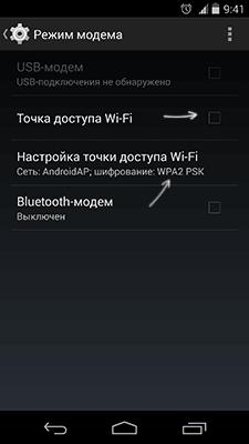 Параметры точки доступа на Android