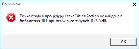 Точка входа в процедуру не найдена в библиотеке DLL api-ms-win-core-synch-l1-2-0.dll