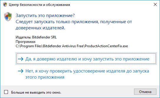 Применить исправление BitDefender для Windows 10