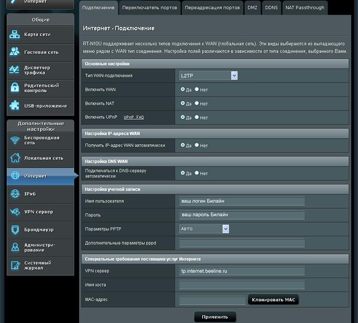 Настройки L2TP подключения Билайн
