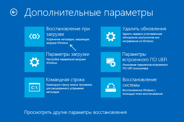 Автоматическое восстановление при загрузке Windows 10
