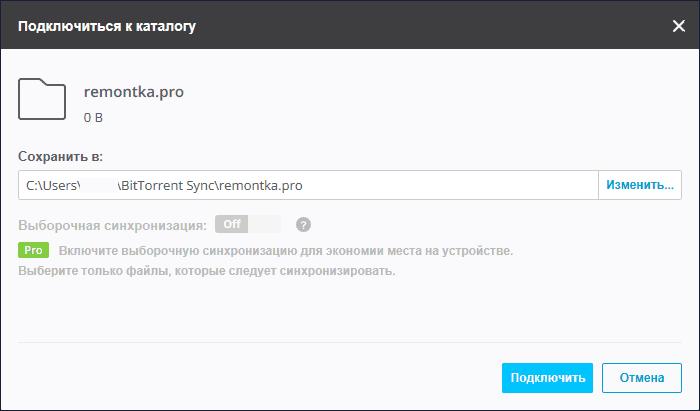 Подключение к удаленной папке BitTorrent Sync