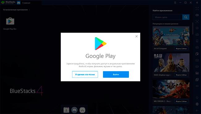Вход в Google Play Маркет в Bluestacks