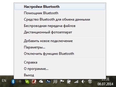 Меню управления BT в трее Windows 7