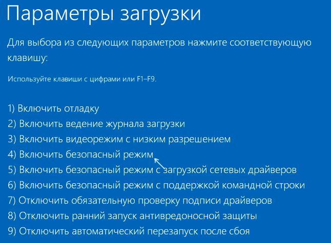 Запуск Windows 10 в безопасном режиме