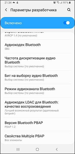 Изменение кодеков Bluetooth в параметрах разработчика Android