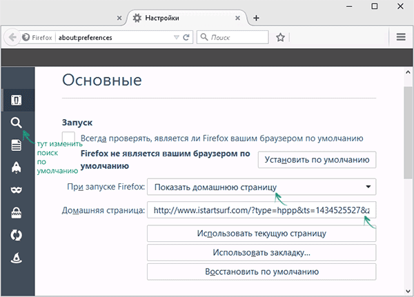 Изменение домашней страницы браузера