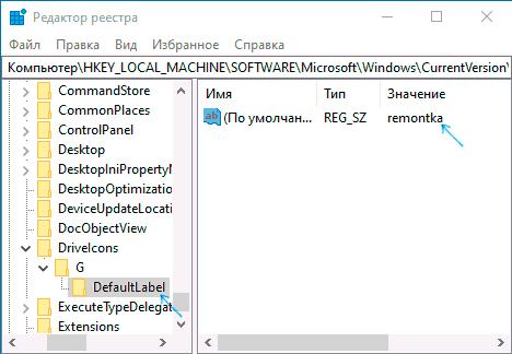 Изменение имени привода DVD в Windows