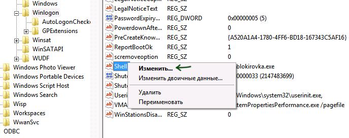 Изменение параметра Shell в редакторе реестра
