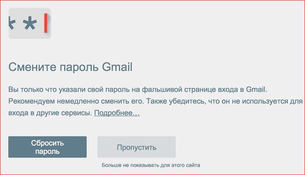 Уведомление о необходимости сменить пароль