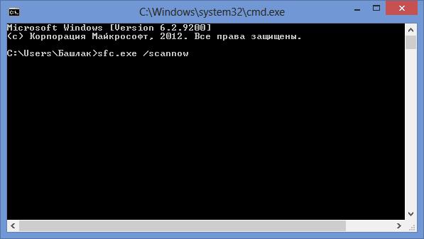 Проверка системных файлов на наличие ошибок