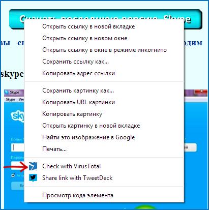 Проверка с помощью VirusTotal