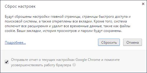 Отключение расширений в Chrome Cleanup Tool