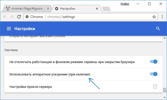 Переключение аппаратного ускорения в Chrome
