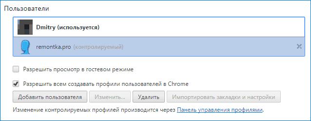 Список пользователей Chrome