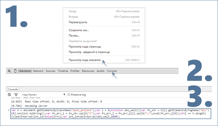 Очистка стены от записей в консоли Google Chrome