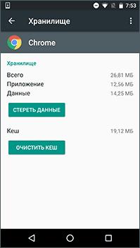 Очистка данных в Chrome для Android