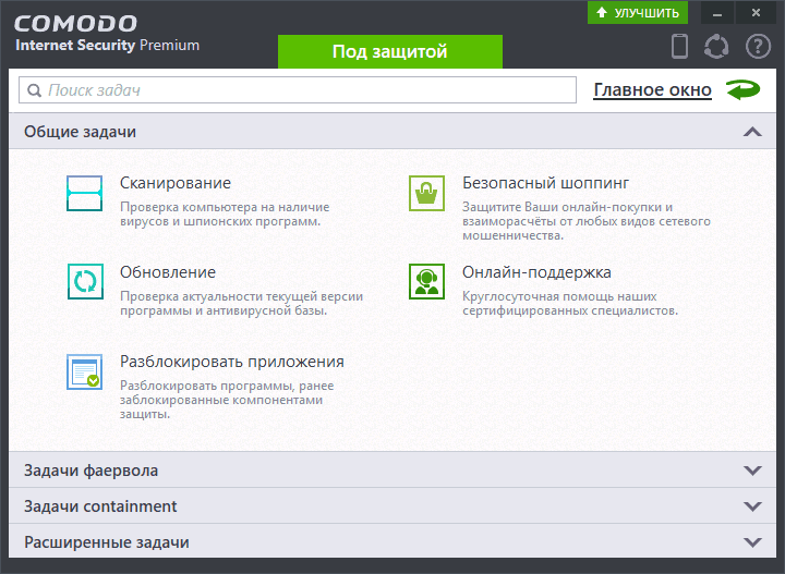 Задачи в Comodo Internet Security