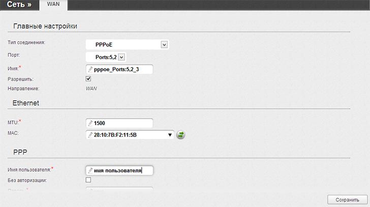 Создание подключения PPPoE для Ростелеком на DIR-300NRU B7